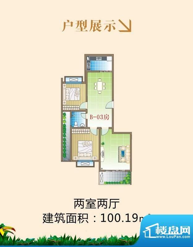 云鼎雅苑B-03房户型面积:100.19平米