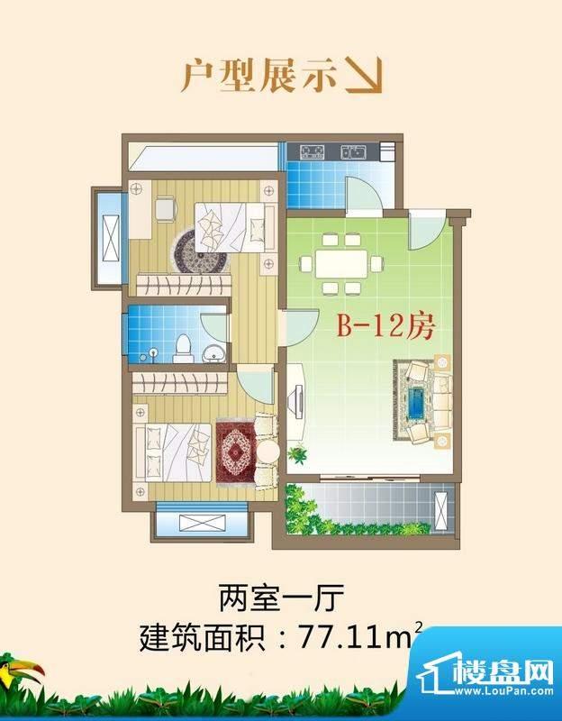 云鼎雅苑B-12房户型面积:77.11平米