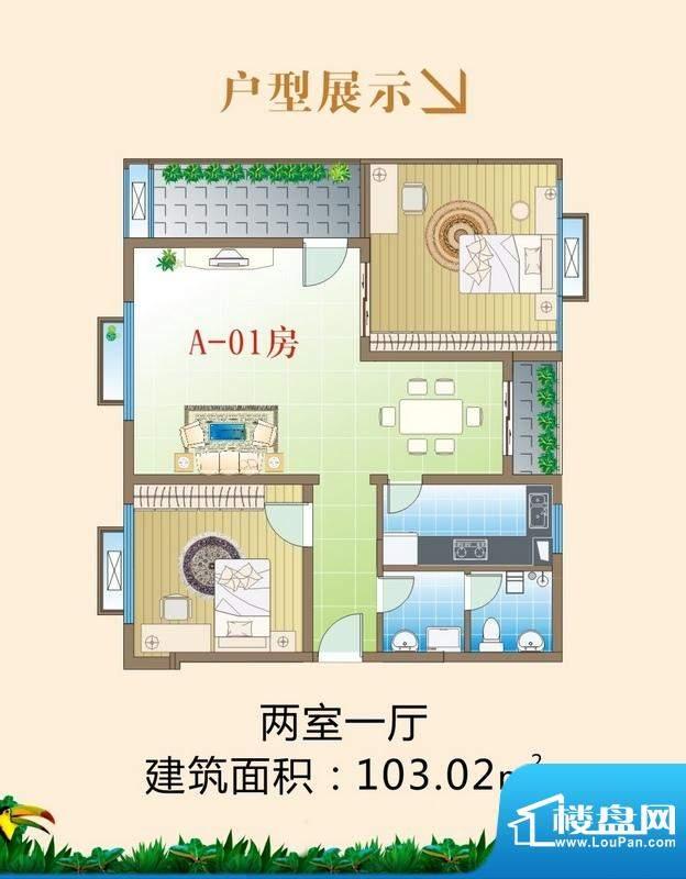 云鼎雅苑A-01房户型面积:103.02平米