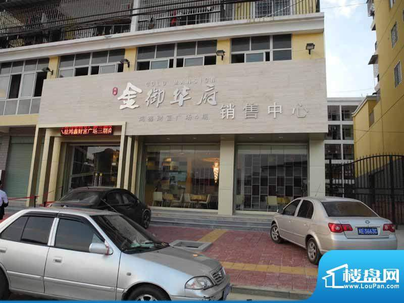 金御华府外景图(2011-11)