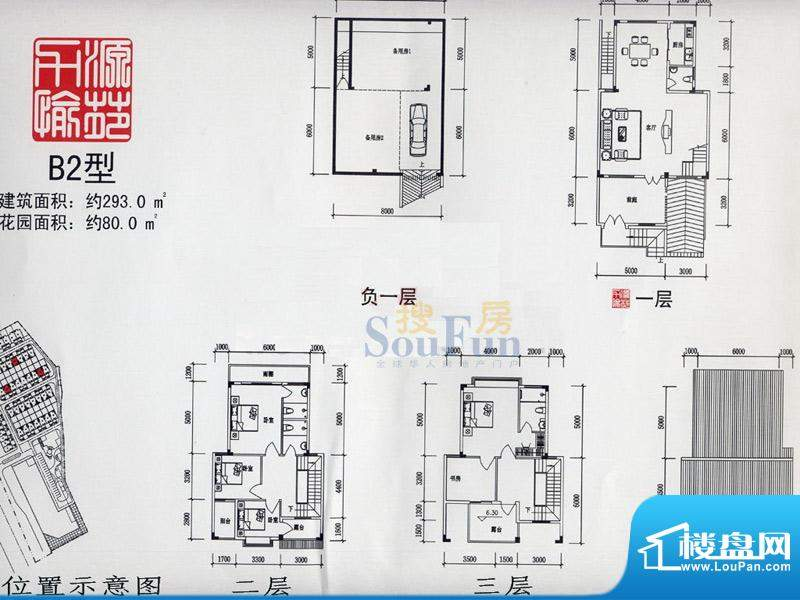 力源愉苑联排别墅B2面积:293.00平米