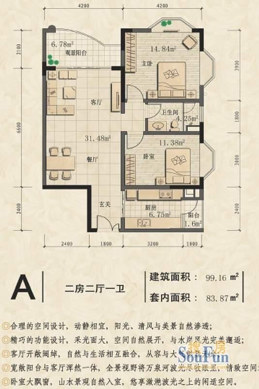 椰海滨江A户型图 2室面积:99.16平米