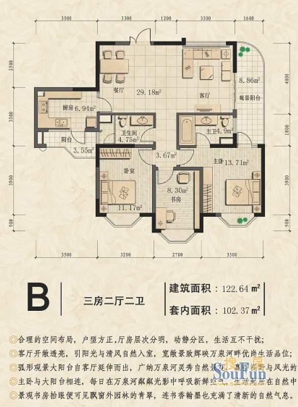 椰海滨江B户型图 3室面积:122.64平米