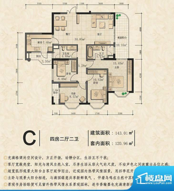 椰海滨江C户型图 4室面积:143.01平米