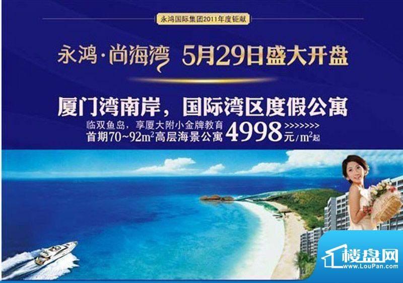 永鸿.尚海湾实景图