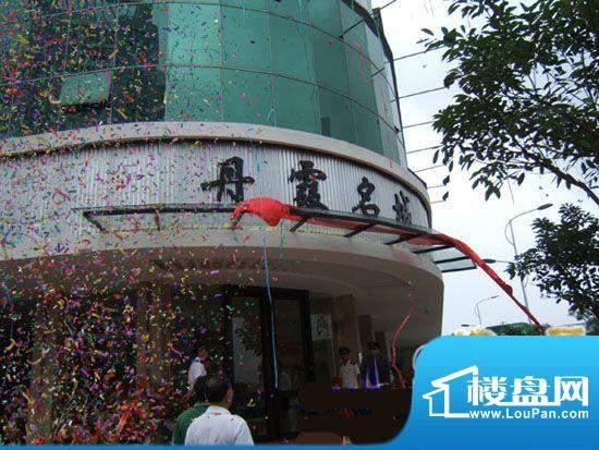 丹霞名城售楼处(2011-10)