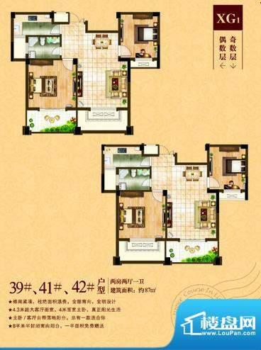 中茵名都两房两厅一面积:87.00m平米
