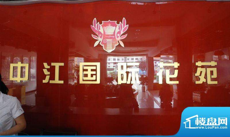 中江国际花苑售楼中心