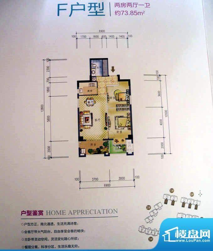 水仙都市F户型 2室2面积:73.85m平米