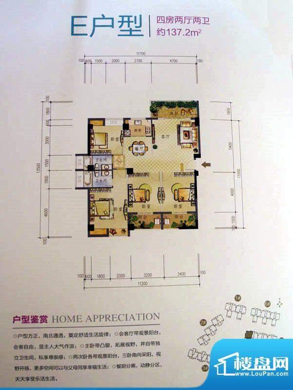 水仙都市E户型 4室2面积:137.20m平米