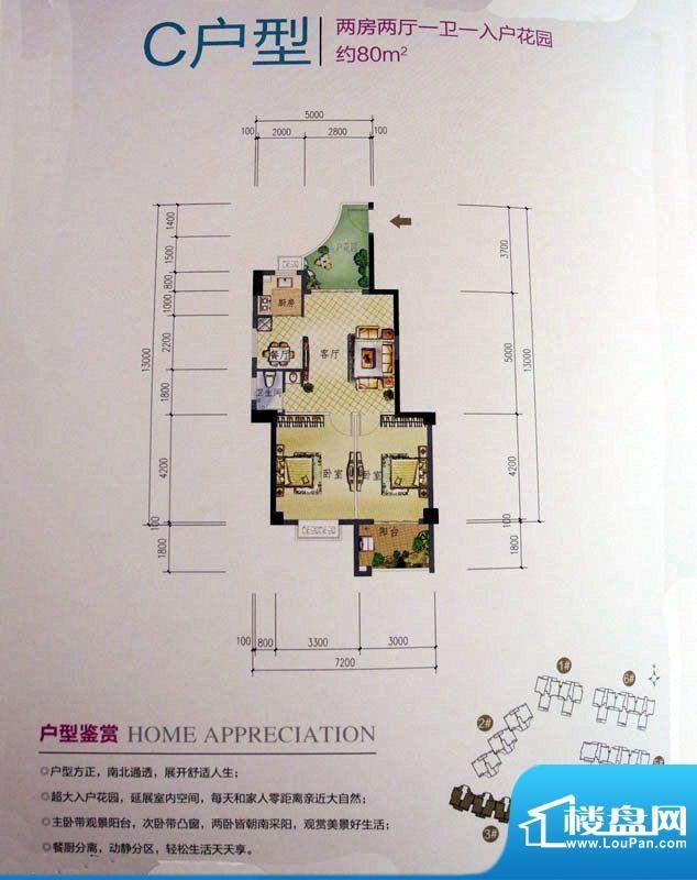 水仙都市C户型 2室2面积:80.00m平米