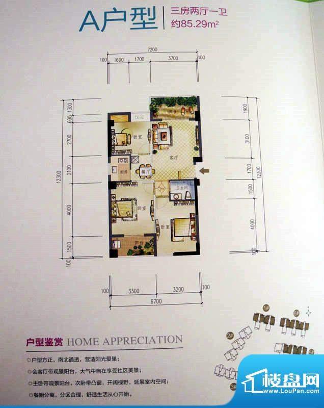 水仙都市A户型 3室2面积:85.29m平米