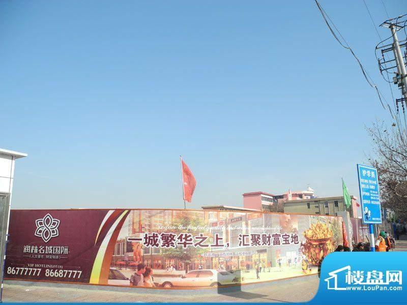 润林·名城国际实景图