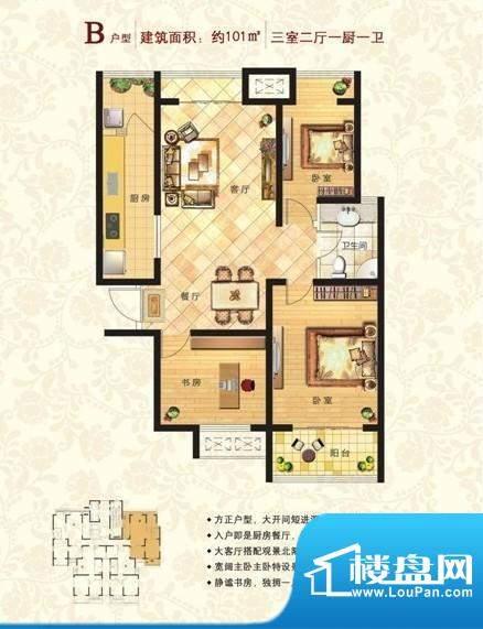 山水华府B户型 3室2面积:101.00m平米