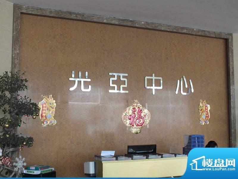 光亚广场外景图(2012-06)