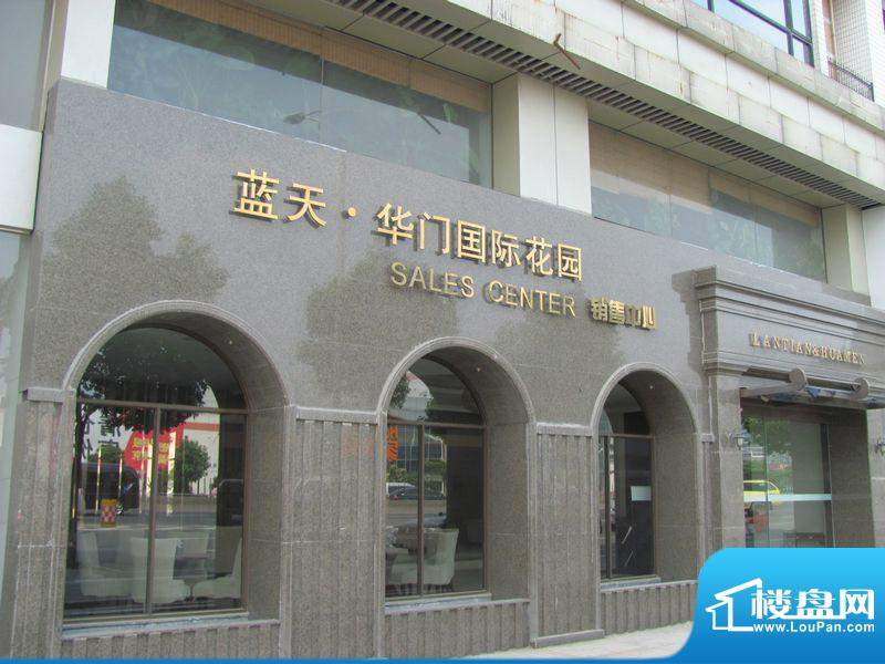 蓝天华门国际花园售楼处全景(2010.06)