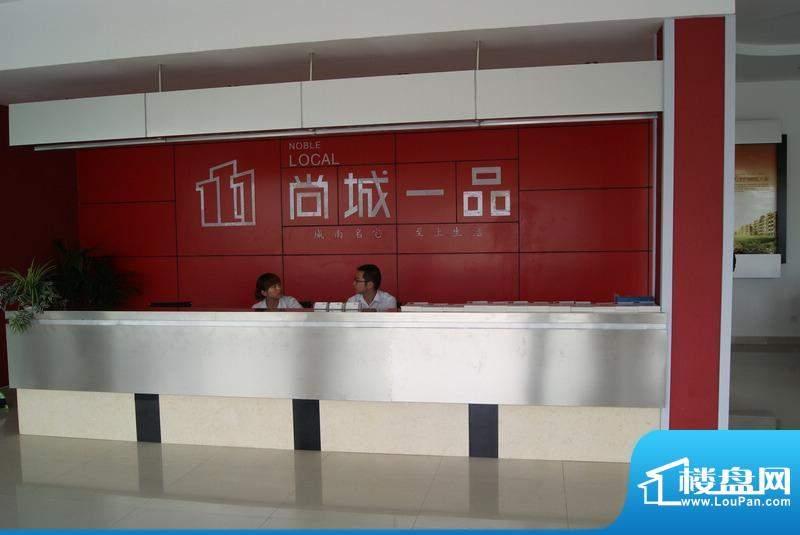 尚城一品售楼处实景图(2010.9.13)