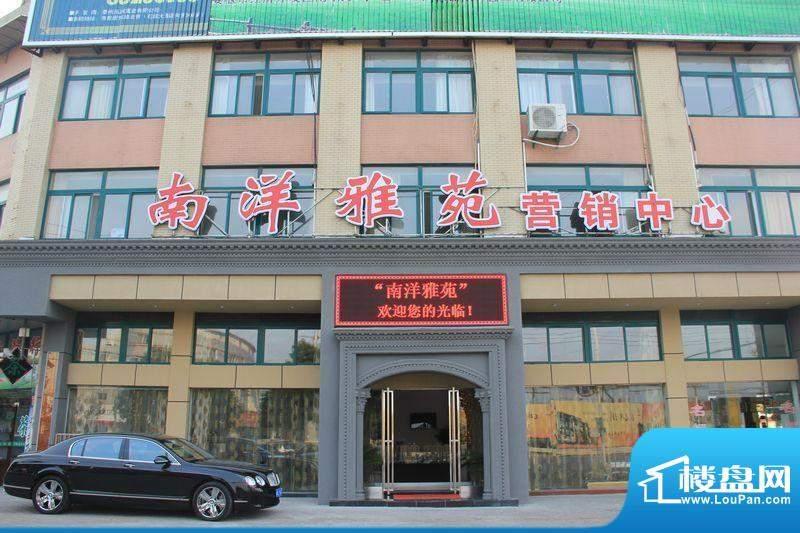南洋雅苑小区实景图(2012.10.09)