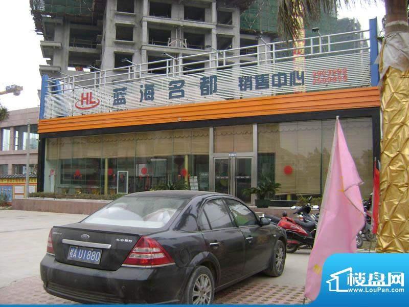 蓝海名都小区售楼部外景20110126
