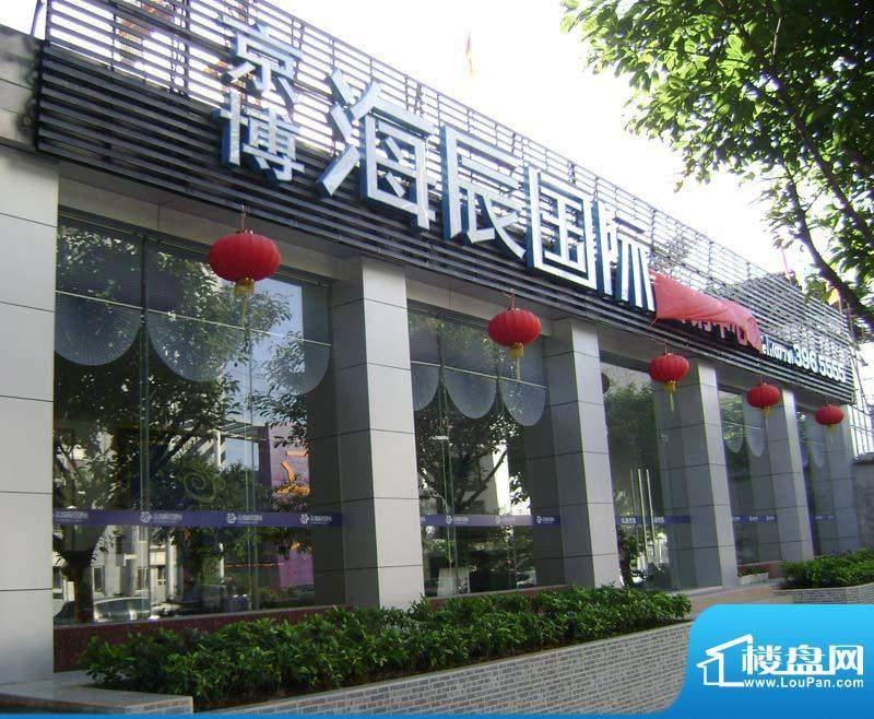海辰国际售楼中心门口