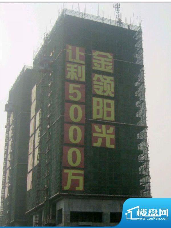 金领阳光工程进度-20121009