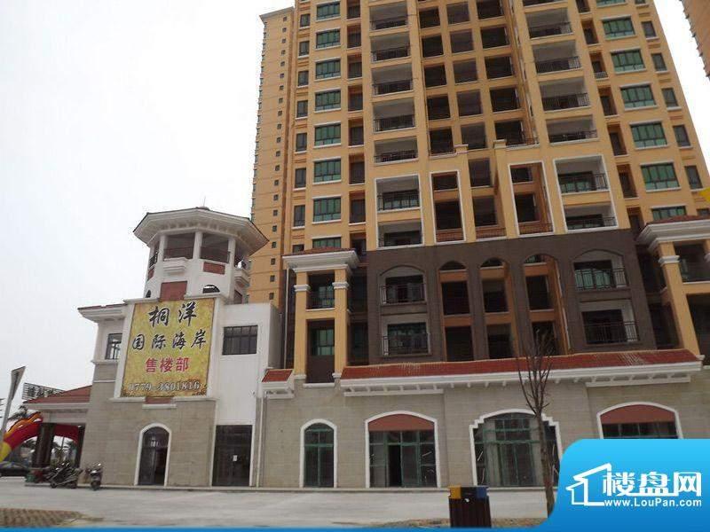 桐洋国际海岸项目售楼部外景图20120426