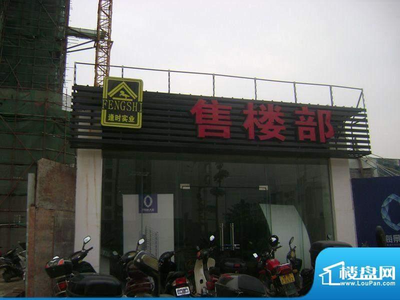 逢时·海景大厦项目售楼部实景图(2011