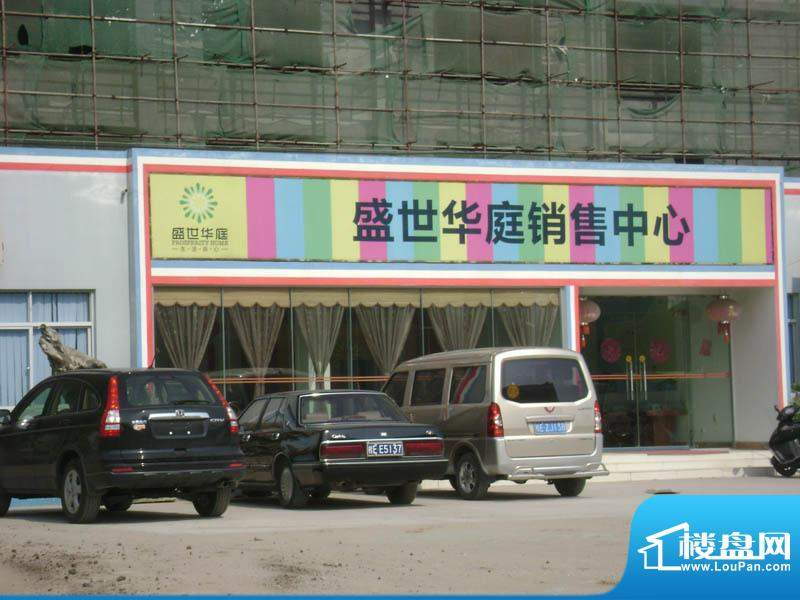 盛世华庭小区售楼部20110115