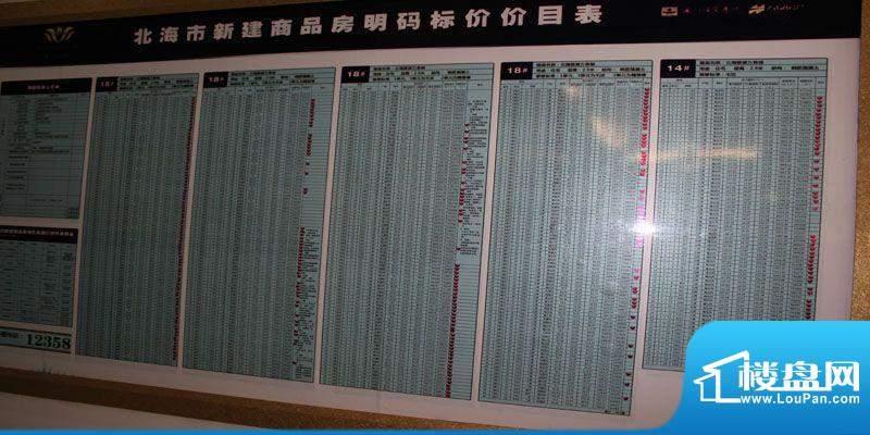 银滩万泉城明码标价图(2012-06-14)
