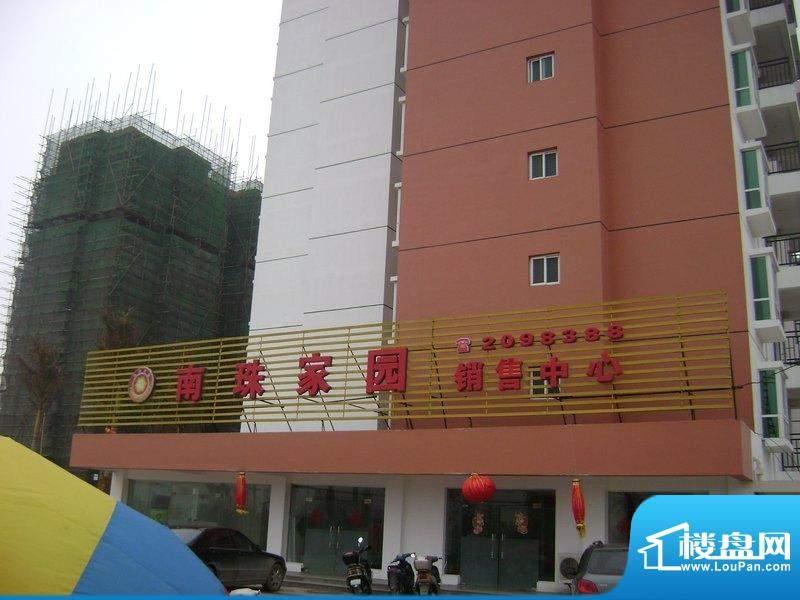 南珠家园售楼部外景图(2011-02-22)