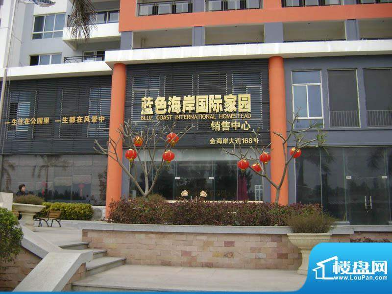 蓝色海岸国际家园第四期售楼部外景2011