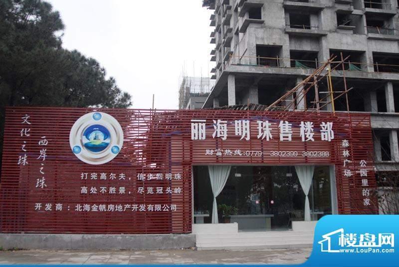 丽海明珠售楼部实景20110219