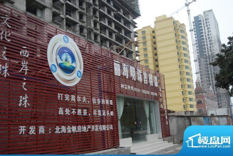 丽海明珠售楼部门口20110219