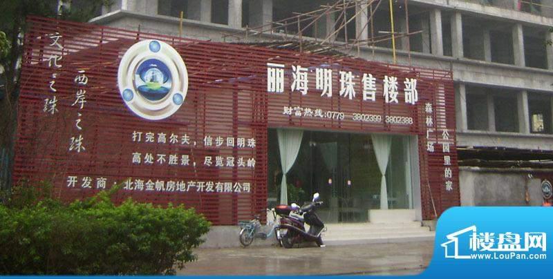 丽海明珠售楼部外景图(2011-02-18)
