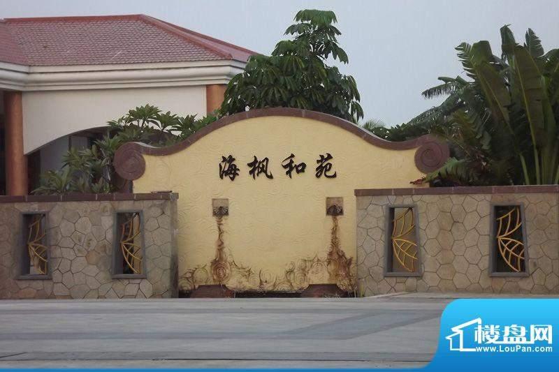 海枫和苑项目实景图20111221