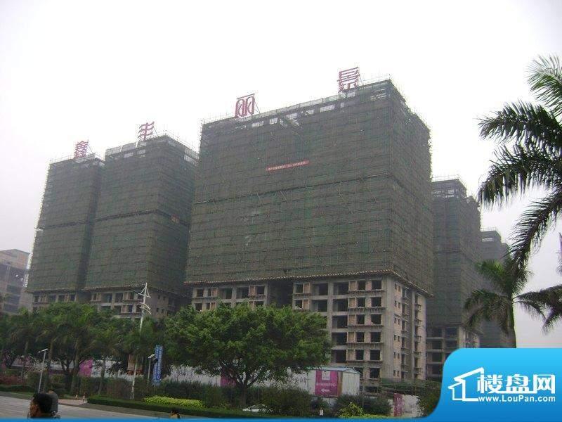 鑫丰丽景项目施工外景图(2011-03-03)
