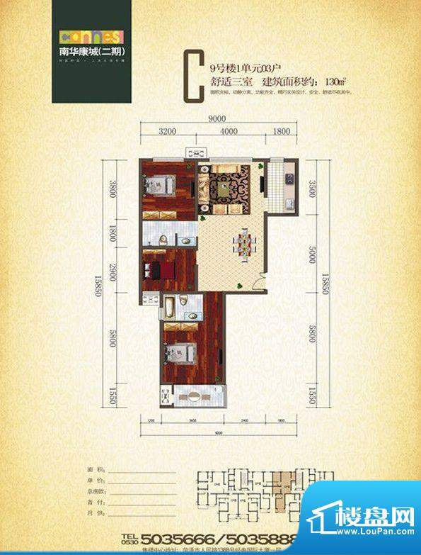 南华康城二期9号楼c面积:0.00m平米