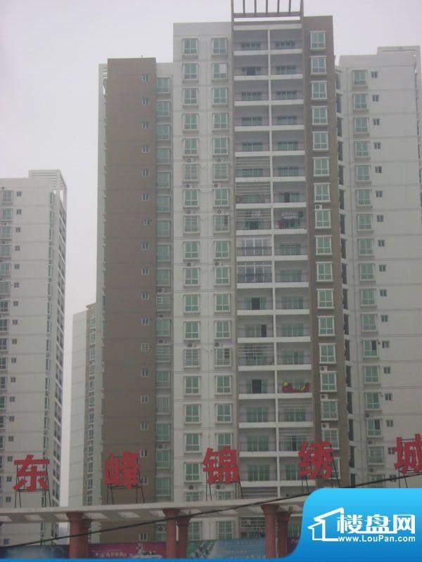 东峰锦绣城项目实景图20120201