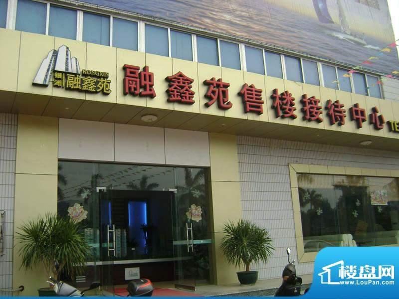 银滩融鑫苑售楼部外景20110127