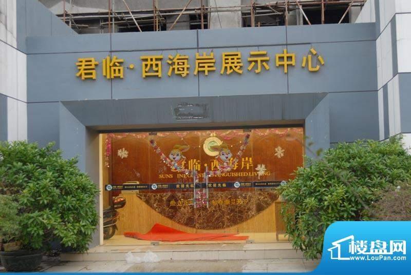 君临·西海岸小区售楼部实景20110219