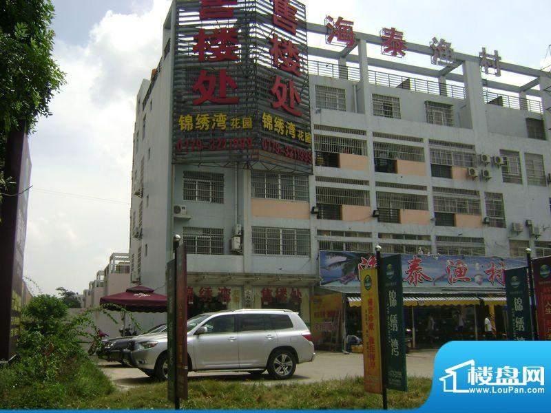 锦绣湾花园项目售楼部外景图20110914