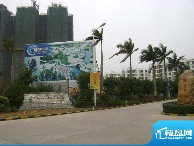 蓝色海岸国际家园第三期小区门口实景20
