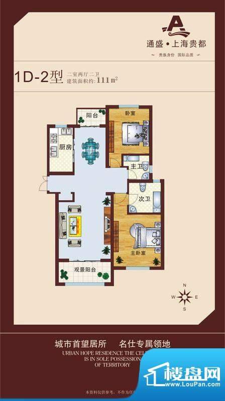 通盛·上海贵都1D-2面积:0.00m平米
