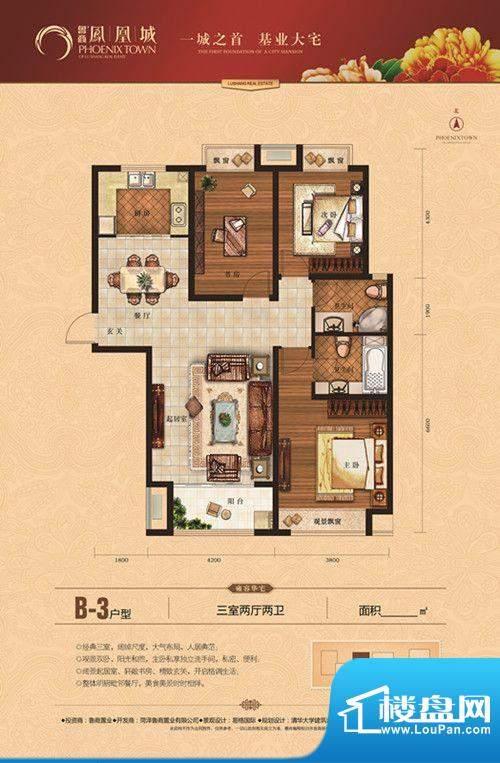 鲁商·凤凰城B-3户型面积:0.00m平米