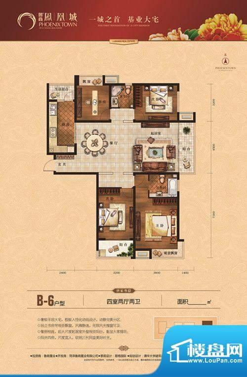 鲁商·凤凰城B-6户型面积:0.00m平米