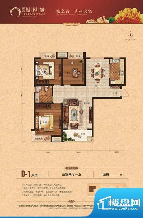鲁商·凤凰城D-1户型面积:0.00m平米
