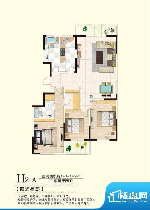 永泰·天泽园H2-A 面积:0.00m平米