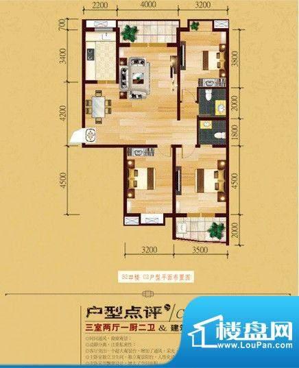 国色天香C2户型 面积:0.00m平米