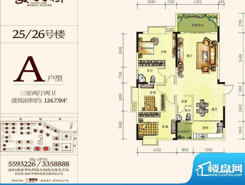 耀辉美好家园25/26号面积:124.73m平米