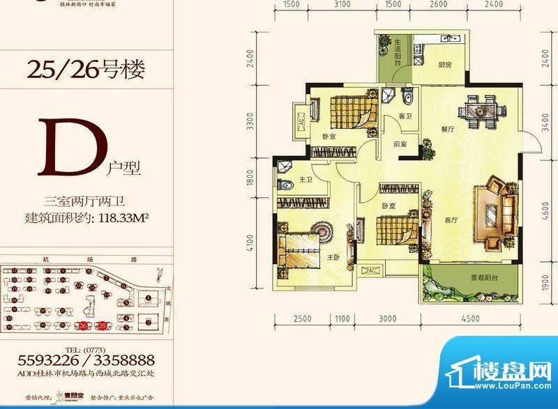 耀辉美好家园25/26号面积:118.33m平米